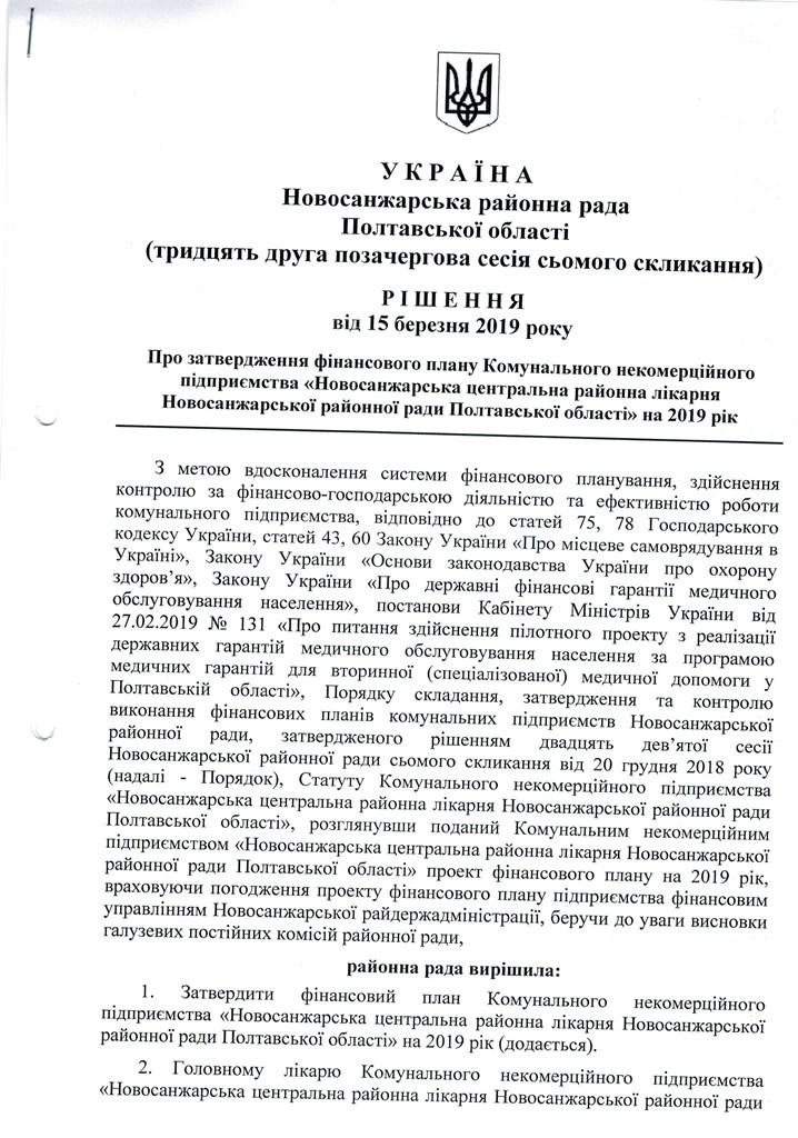 Рішення про затвердження фінансового плану17072019-1