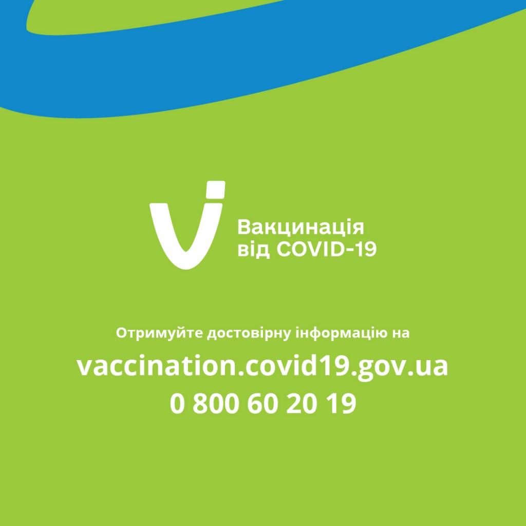 Пост Facebook_вакцинація covid-19